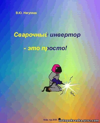 2005 Автор: Негуляев В.Ю.